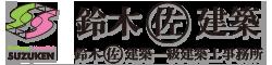 快適な住まい高性能住宅を考える (株)鈴木建築 富士市