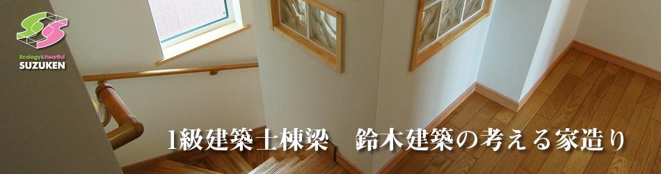 1級建築士棟梁 鈴木建築の考える家造り