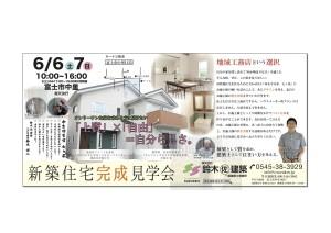 20150606鈴木建築様 (1)